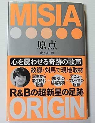 USED【送料無料】MISIA 原点 吹上 流一郎