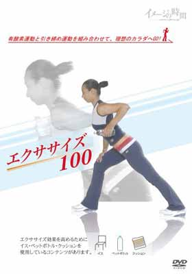 USED【送料無料】エクササイズ100 DVD [DVD]