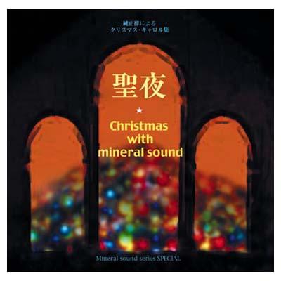 USED【送料無料】聖夜 Christmas with Mineralmusic [Audio CD] 玉木宏樹