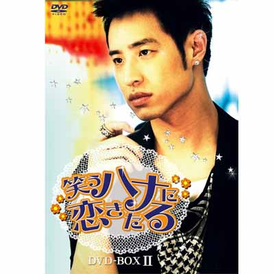 USED【送料無料】笑うハナに恋きたる DVD-BOX II [DVD]