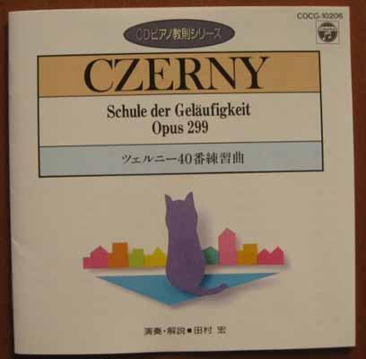 USED【送料無料】ツェルニー40番 練習曲 (CDピアノ教則シリーズ) [Audio CD] 田村宏