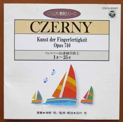 USED【送料無料】ツェルニー50番 練習曲 (1) (CDピアノ教則シリーズ) [Audio CD] 練習用(ピアノ)