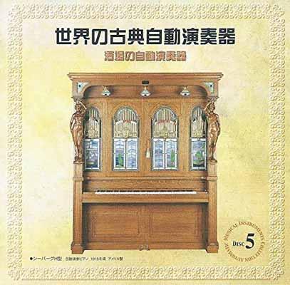 USED【送料無料】世界の古典自動演奏器~酒場の自動演奏器 [Audio CD] 楽器