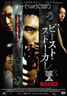 USED【送料無料】ビースト・ストーカー/証人【DVD】 [DVD]