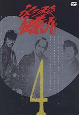 USED【送料無料】必殺仕業人 VOL.4 [DVD] [DVD]