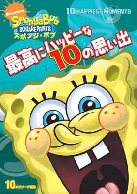 USED【送料無料】スポンジ・ボブ 最高にハッピーな10の思い出 [DVD] [DVD]