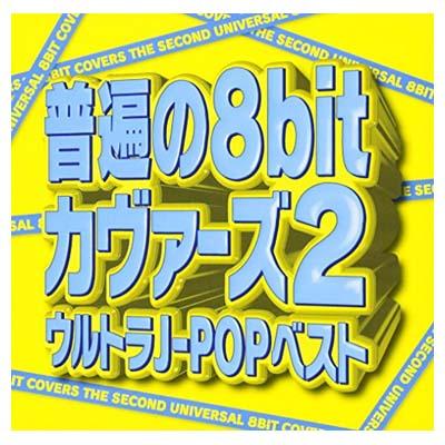 送料無料【中古】普遍の8bitカヴァーズ2 ~ウルトラ J-POP ベスト~ [Audio CD] V.A.