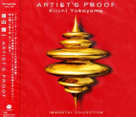 USED【送料無料】Artist'Proof VOL.1~IMMORTAL COLLECTION~ [Audio CD] 横山輝一