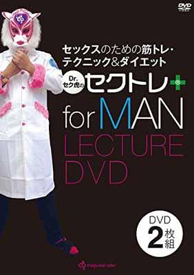 USED【送料無料】【男性版スペシャル】セックスのための筋トレ・テクニック&メソッド『Dr.セク虎のセクトレ』(2枚組) [DVD]