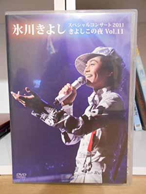 USED【送料無料】氷川きよし スペシャルコンサート2011 きよしこの夜Vol11 FC限定 [DVD Audio]