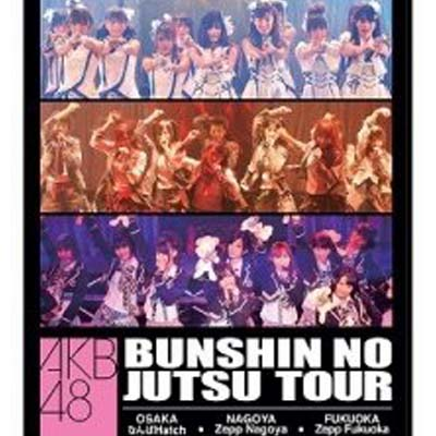 USED【送料無料】AKB48 分身の術ツアー DVD 3枚組 [DVD] AKB48