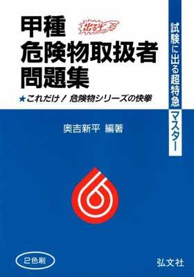 USED【送料無料】甲種危険物 (超特急マスタ 国家資格試験シリーズ) 新平, 奥吉