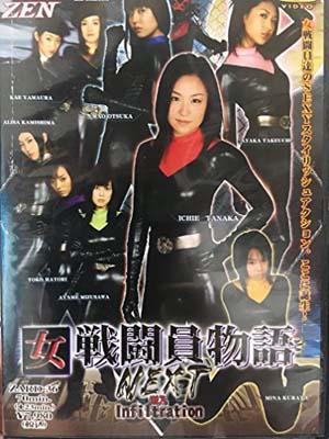 USED【送料無料】女戦闘員物語NEXT next1 [DVD] [DVD]
