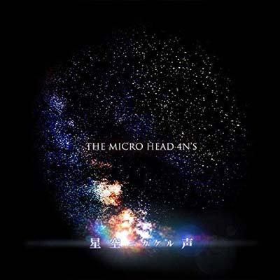 USED【送料無料】星空ニカケル声 【初回限定盤】 [Audio CD] THE MICRO HEAD 4N'S