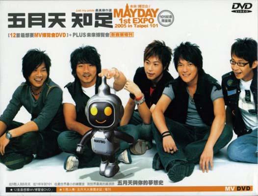 USED【送料無料】知足 101紀念限量版MV博覽會DVD (台湾盤) [DVD Audio] 五月天/メイデイ
