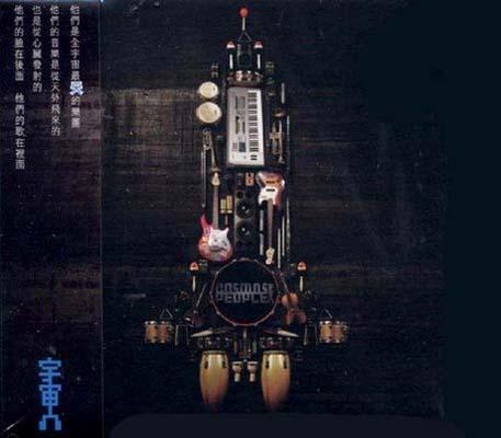 USED【送料無料】宇宙人 [Audio CD] 宇宙人 (Cosmo People)