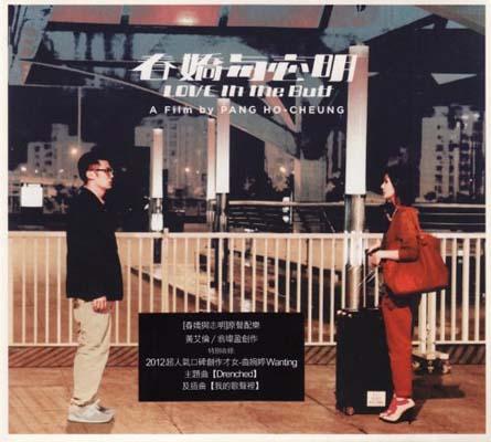 USED【送料無料】春嬌與志明 香港映画OST (香港盤) [Audio CD] サウンドトラック