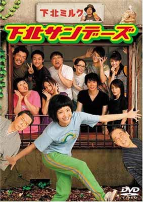USED【送料無料】下北サンデーズ DVD-BOX [DVD]