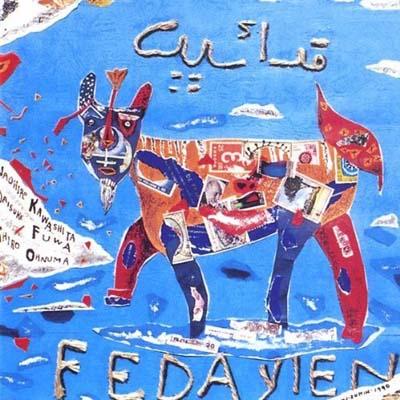 USED【送料無料】Fedayien [Audio CD] フェダイン