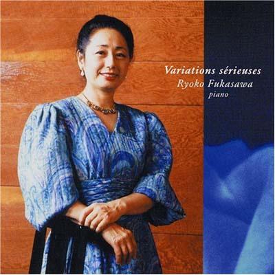 USED【送料無料】ヴァリアシオン・セリュース 厳格な変奏曲 [Audio CD] 深沢亮子