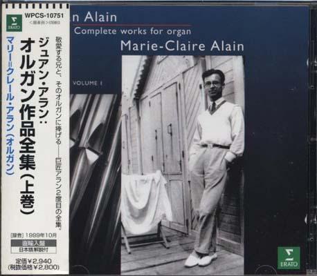USED【送料無料】アラン:オルガン作品全集(上巻) [Audio CD] アラン(マリー=クレール) and アラン