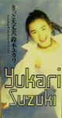 USED【送料無料】きっと大丈夫 [Audio CD] 鈴木ユカリ