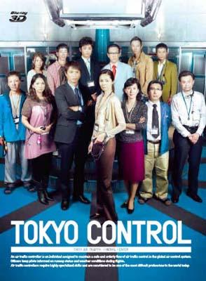 USED【送料無料】TOKYOコントロール 東京航空交通管制部 ブルーレイ3DBOX [Blu-ray] [Blu-ray]