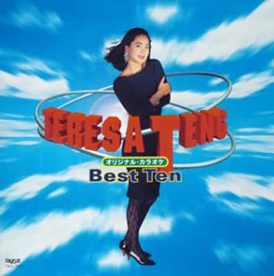 USED【送料無料】オリジナル・カラオケ・ベストテン [Audio CD] テレサ・テン and カラオケ