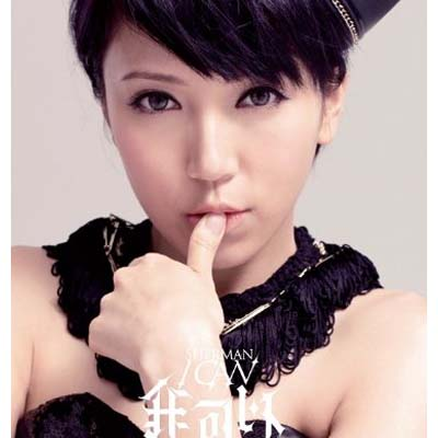 USED【送料無料】我可以(CD + DVD) (香港盤) [Audio CD] 鍾舒漫(シャーマン・チョン)
