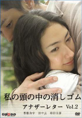 送料無料【中古】私の頭の中の消しゴム アナザーレター vol.2 [DVD] [DVD]