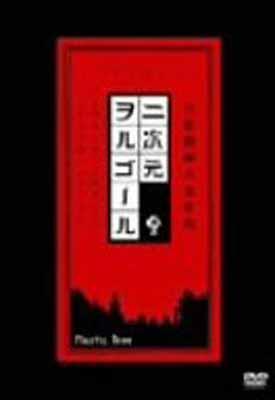 USED【送料無料】二次元ヲルゴール [DVD] [DVD]