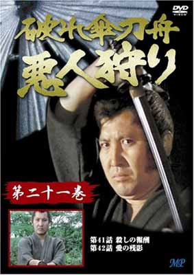USED【送料無料】破れ傘刀舟 悪人狩り 21 [DVD]