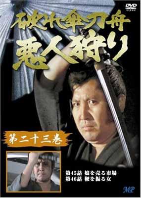 USED【送料無料】破れ傘刀舟 悪人狩り 23 [DVD] [DVD]