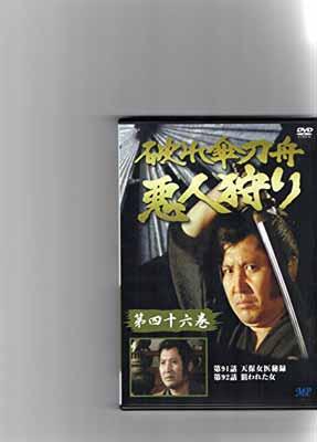 USED【送料無料】破れ傘刀舟 悪人狩り 46 [DVD]