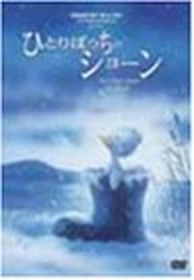 人気が高い  送料無料【】ひとりぼっちのショーン [DVD] [DVD], マペット ba173e0d