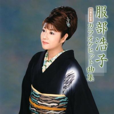 多様な 送料無料【】服部浩子 カラオケヒット曲集 [Audio CD] 服部浩子, 仁摩町 0dae1668