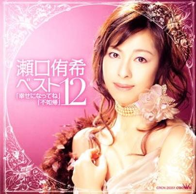 送料無料 中古 瀬口侑希 幸せになってね 受賞店 ~ベスト12~ 40%OFFの激安セール Audio CD