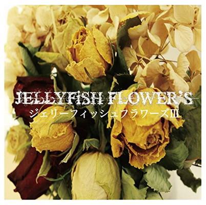 送料無料 中古 ジェリーフィッシュフラワーズ Audio 本日限定 一部予約 JELLYFiSH CD FLOWER'S
