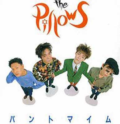 送料無料【中古】パント・マイム [Audio CD] the pillows
