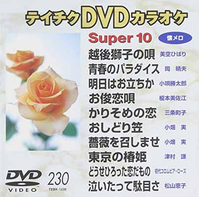 USED【送料無料】テイチクDVDカラオケ スーパー10懐メロ Vol.230 [DVD]