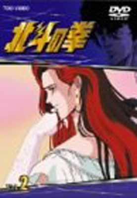 USED【送料無料】TVシリーズ 北斗の拳 Vol.2 [DVD] [DVD]