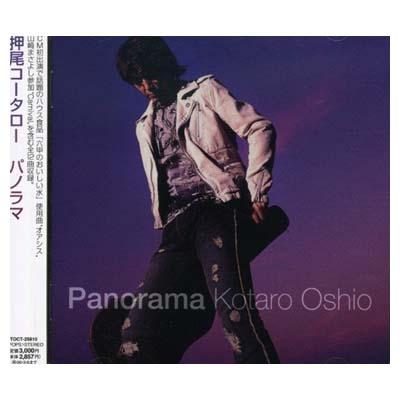 送料無料 中古 Panorama CD 4年保証 Audio モデル着用&注目アイテム 押尾コータロー