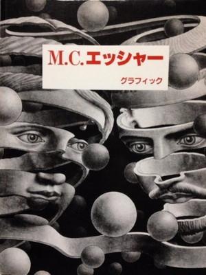 送料無料 セットアップ 中古 M.C.エッシャー M.C.エッシャーによる序文と解説 グラフィック 実物