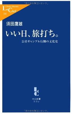 日本 送料無料 中古 いい日 直輸入品激安 旅打ち 公営ギャンブル行脚の文化史 - 中公新書ラクレ