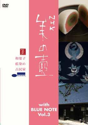 USED【送料無料】美の壺 With ブルーノート Vol.3 [DVD] [DVD]