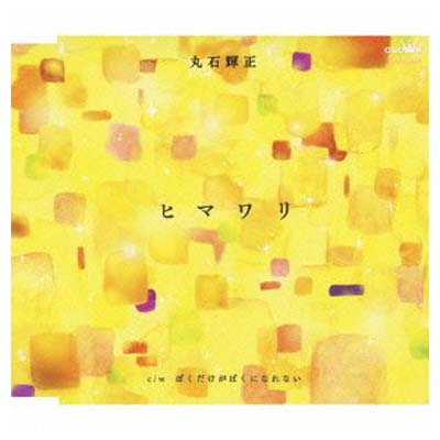 USED【送料無料】ヒマワリ [Audio CD] 丸石輝正; 多田泰教 and 佐々木誠