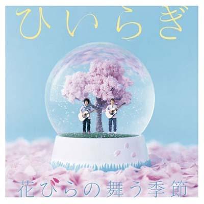 USED【送料無料】花びらの舞う季節(初回生産限定盤)(DVD付) [Audio CD] ひいらぎ