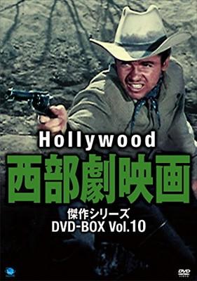 送料無料 中古 ハリウッド西部劇映画傑作シリーズ 豪華な DVD-BOX Vol.10 人気上昇中