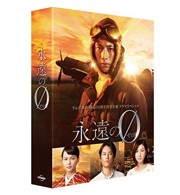 倉庫 送料無料 中古 永遠の0 Blu-ray BOX ディレクターズカット版 オリジナル