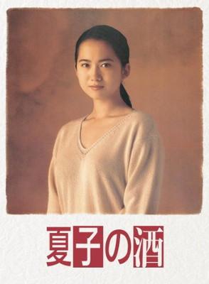 <title>送料無料 中古 夏子の酒DVD 好評受付中 BOX</title>